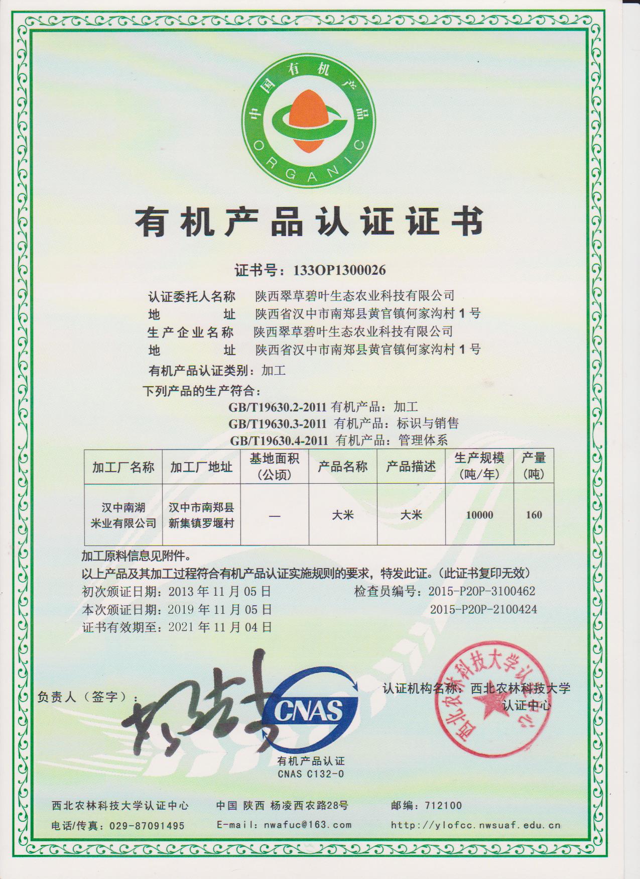 有機產品認證.png